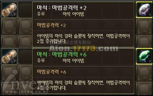 http://medias.jeuxonline.info/upload/aion/Miniaturepourthr/pierre1.jpg